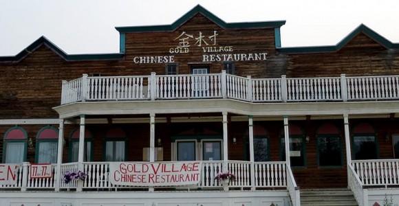 gold village chinese restaurant